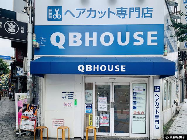 【1000円カット】QBハウスを体験してわかった美容院との違い-料金他-02