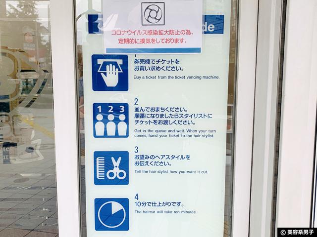 【1000円カット】QBハウスを体験してわかった美容院との違い-料金他-03