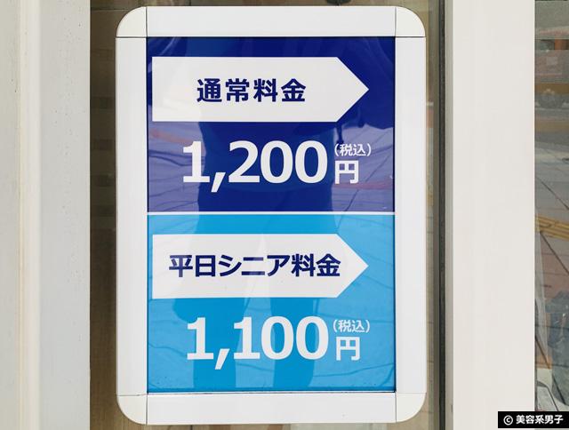 【1000円カット】QBハウスを体験してわかった美容院との違い-料金他-04