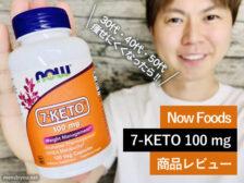 【ダイエット】加齢で痩せない人の脂肪燃焼サプリ「7-KETO」体験開始-00