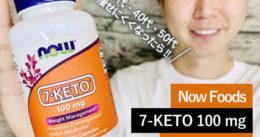 【ダイエット】加齢で痩せない人の脂肪燃焼サプリ「7-KETO」体験開始