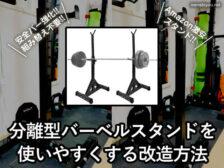【筋トレ】amazon分離型バーベルスタンドを自作で使いやすくする方法-00