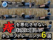 【お尻に優しい】痔を悪化させないチューブトレーニング6選-筋トレ-00