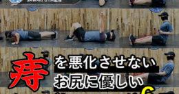 【お尻に優しい】痔を悪化させないチューブトレーニング6選-筋トレ