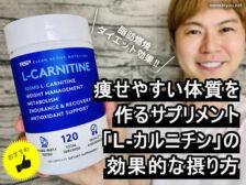 【ダイエット】痩せやすい体へ「カルニチン」サプリの効果的な摂り方-00