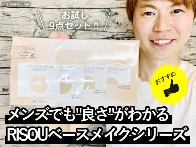 """【おすすめ】メンズでも""""良さ""""がわかるRISOUベースメイクシリーズ-00"""