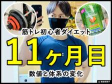 【11ヶ月目】筋トレ初心者ダイエット 数値と体系の変化-00