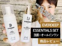【男のシンプルスキンケア】EVERDEEP洗顔+オールインワン-体験開始-00