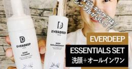 【男のシンプルスキンケア】EVERDEEP洗顔+オールインワン-体験開始