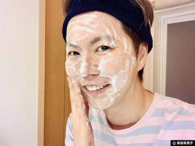 【男のシンプルスキンケア】EVERDEEP洗顔+オールインワン-体験開始-06