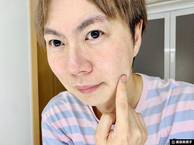 【男のシンプルスキンケア】EVERDEEP洗顔+オールインワン-体験開始-08