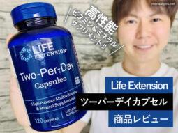 【高性能】ビタミン&ミネラルサプリメント「ツーパーデイカプセル」-00