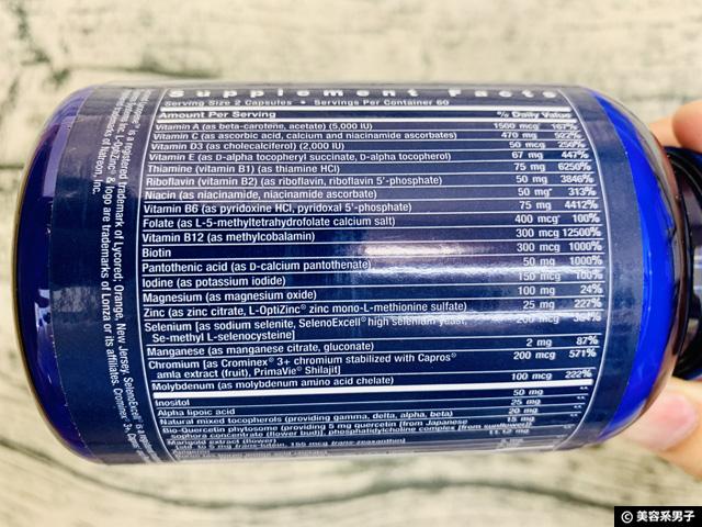 【高性能】ビタミン&ミネラルサプリメント「ツーパーデイカプセル」-02
