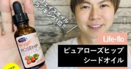 【ランキング1位】スキンケアピュアローズヒップシードオイル-口コミ