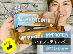 【コスパ最強】タンパク質30g含有マイプロハイプロテインバーの注意点-00