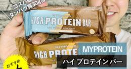 【コスパ最強】タンパク質30g含有マイプロハイプロテインバーの注意点