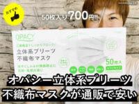 【50枚入り700円】オパシー立体系プリーツ不織布マスクが通販で安い-00