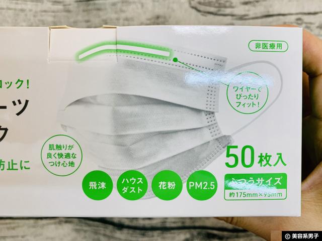 【50枚入り700円】オパシー立体系プリーツ不織布マスクが通販で安い-02