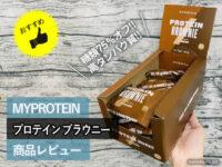 【筋トレ/ダイエット】糖類75%オフ「プロテインブラウニー」口コミ-00