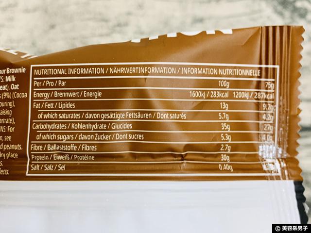 【筋トレ/ダイエット】糖類75%オフ「プロテインブラウニー」口コミ-03