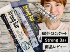 【国産プロテインバー】砂糖・添加物不使用の「ストロングバー」-00