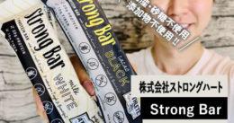 【国産プロテインバー】砂糖・添加物不使用の「ストロングバー」