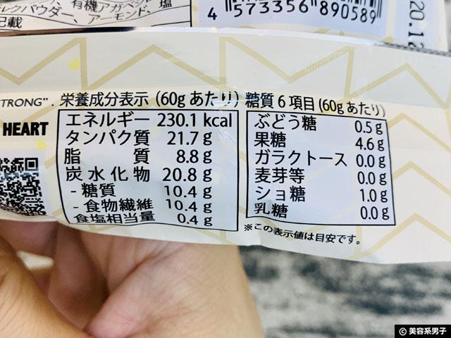 【国産プロテインバー】砂糖・添加物不使用の「ストロングバー」-05