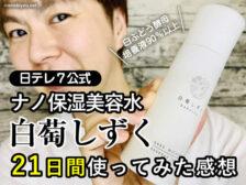 【体験21日目】日テレ7保湿美容水「白萄しずく」効果と最安値販売店-00