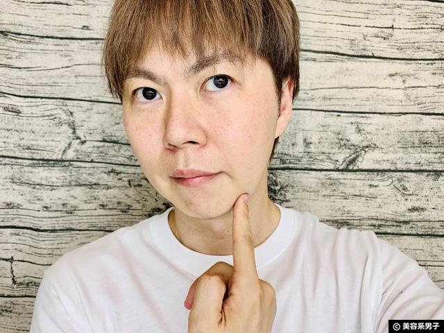 【体験21日目】日テレ7保湿美容水「白萄しずく」効果と最安値販売店-02