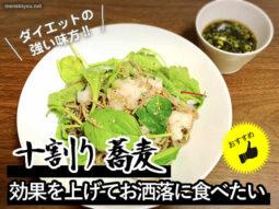 【ダイエット】十割り蕎麦の効果を上げてお洒落に食べたい-レシピ-00