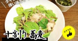 【ダイエット】十割り蕎麦の効果を上げてお洒落に食べたい-レシピ