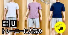 【ユニクロ U】トレーニーに人気の「クルーネックT(半袖)」選び方