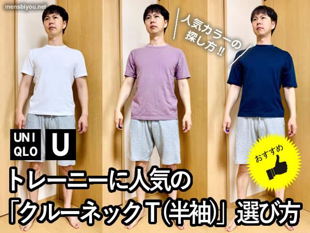【ユニクロ U】トレーニーに人気の「クルーネックT(半袖)」選び方-00