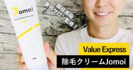 【動画あり】銀座高級美容サロン監修 除毛クリーム「Jomoi」口コミ