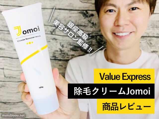 【動画あり】銀座高級美容サロン監修 除毛クリーム「Jomoi」口コミ-00