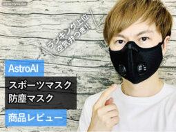 【筋トレ】Amazonで人気のバイク用マスク(弁付き)は呼吸しづらい?-00