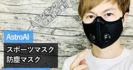 【筋トレ】Amazonで人気のバイク用マスク(弁付き)は呼吸しづらい?