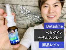 【コロナ対策】海外版イソジン(R)ベタダイン鼻スプレー風邪予防成分-00