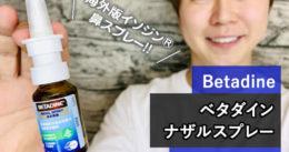 【コロナ対策】海外版イソジン(R)ベタダイン鼻スプレー風邪予防成分