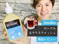 【イソジン同成分】ポビドンヨード含有うがい薬ベタダイン・ガーグル-00