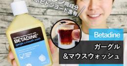 【イソジン同成分】ポビドンヨード含有うがい薬ベタダイン・ガーグル
