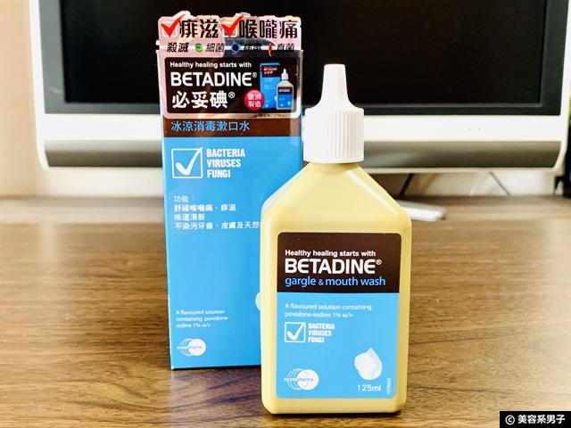【イソジン同成分】ポビドンヨード含有うがい薬ベタダイン・ガーグル-01