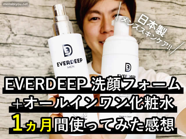 【美肌】EVERDEEP洗顔+オールインワン化粧水1ヵ月間使ってみた感想-00