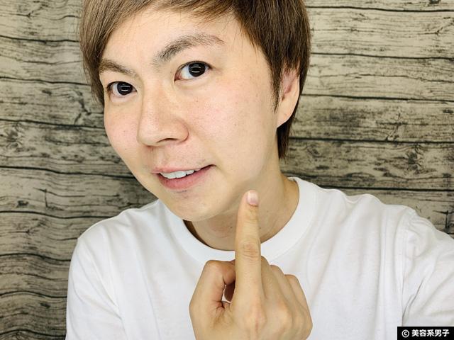 【美肌】EVERDEEP洗顔+オールインワン化粧水1ヵ月間使ってみた感想-01