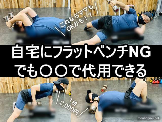 【筋トレ】自宅にフラットベンチNGでも〇○で代用できる-ダンベル-00