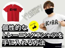 【ゴールドジムに負けない】オススメのおしゃれトレーニングTシャツ-00