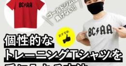 【ゴールドジムに負けない】オススメのおしゃれトレーニングTシャツ