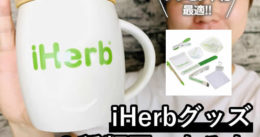 【プレゼントに最適】iHerbグッズ6種類を買ってみた(マグカップ他)