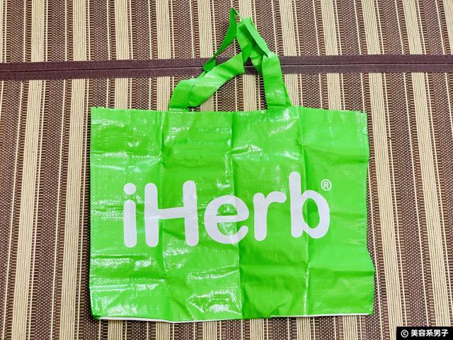 【プレゼントに最適】iHerbグッズ6種類を買ってみた(マグカップ他)-07