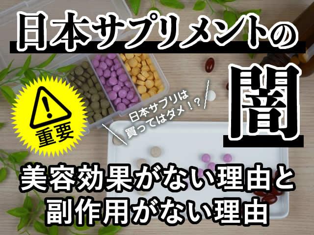 【日本サプリメントの闇】美容効果がない理由と副作用がない理由